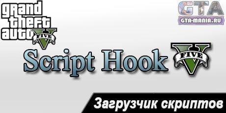 Script Hook V + Native Trainer для GTA 5