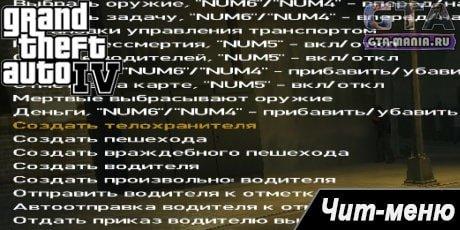 Simple Native Trainer 6.4 RUS