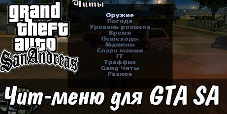 Скачать чит-меню для GTA San Andreas cheat menu
