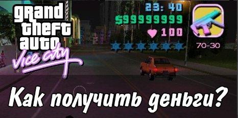 Как получить деньги в GTA Vice City?