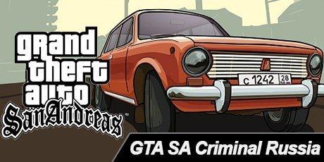 скачать гта сан андреас криминальная россия через торрент gta san andreas criminal russia