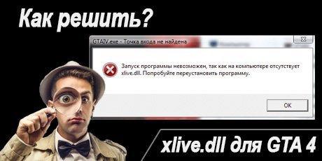 Скачать xlive.dll для GTA 4