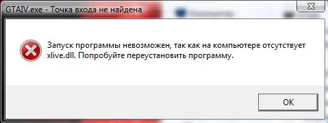 не работает гта 4 не запускается ошибка xlive dll xlive.dll порядковый номер