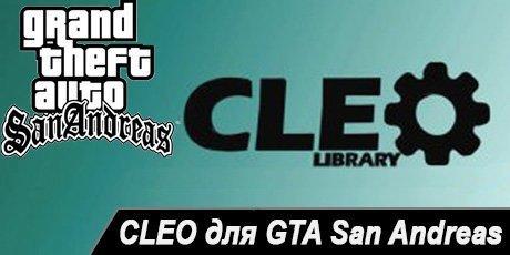 cleo gta клео для гта сан андреас