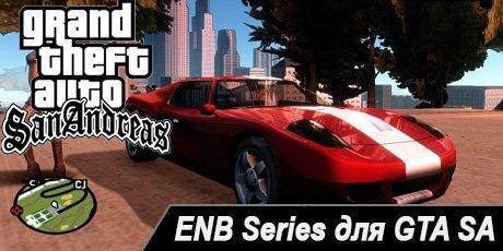 ENB Series для GTA San Andreas
