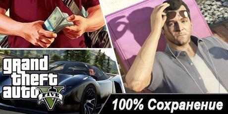 100% Сохранение для GTA 5