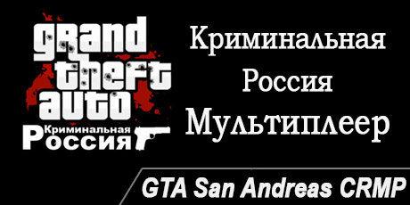 crmp крмп криминальная россия мультиплеер скачать сан андреас онлайн criminal russia multiplayer