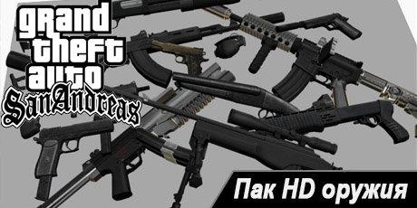 скачать пак оружия для гта сан андреас hd бесплатно
