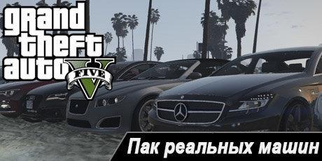 Пак машин Authentic Car Pack для GTA 5