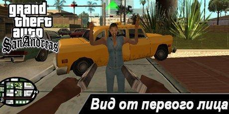 Вид от первого лица для GTA San Andreas by BoPoH v3.0 бесплатно мод