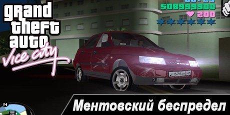GTA Vice City Ментовский беспредел