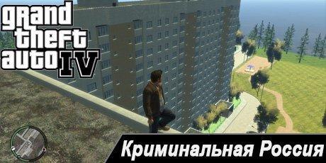 ГТА 4 Криминальная Россия скачать через торрент 1.4 1 1.4 2 gta 4 criminal russia