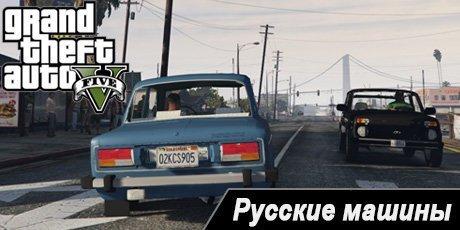 Сборник Русских машин для GTA 5