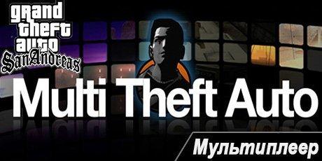 Скачать MTA 1.5.7 для GTA San Andreas