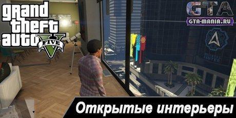 Мод Open All Interiors для GTA 5