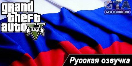 Русская озвучка для GTA 5 торрент