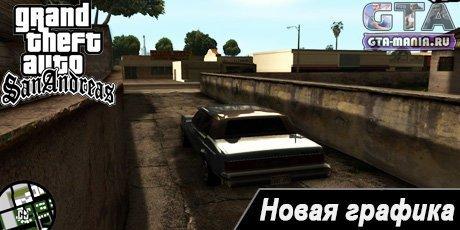 GTA San Andreas с улучшенной графикой
