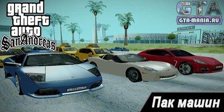 Пак машин для GTA San Andreas