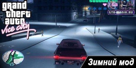 Зимний мод для GTA Vice City