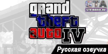 русская озвучка для gta 4 русская озвучка гта 4 скачать через торрент