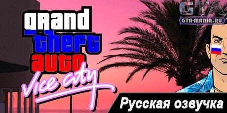 Русская озвучка для GTA Vice City