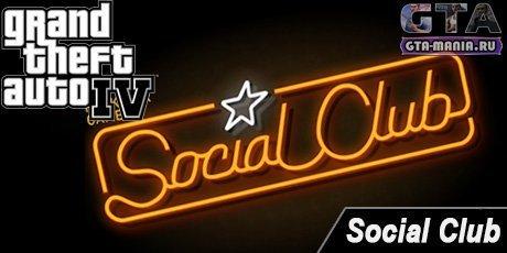 Social Club для GTA 4 социал клаб для гта 4 скачать последняя версия