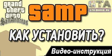 как установить самп как установить samp 0 3 7 0 3 8 последняя версия видео