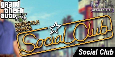 social club для gta социал клаб гта 5