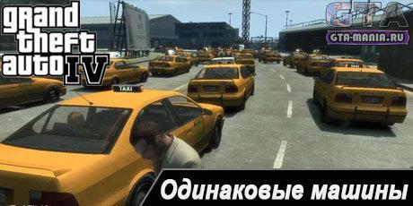 Traffic Load для GTA 4