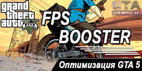 fps booster gta 5 фпс бустер гта 5 скачать бесплатно оптимизация гта 5 увеличить фпс оптимизация