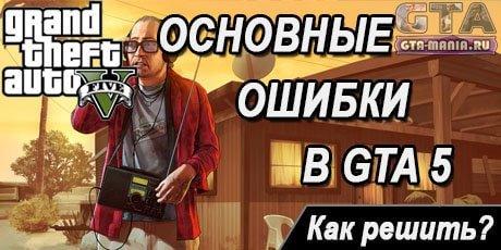Основные ошибки в GTA 5 [Решение]