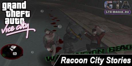 GTA Raccoon City Stories вай сити зомби апокалипсис