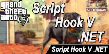 script hook v net для gta 5 script hook v net 2 10 0 последняя версия скачать бесплатно