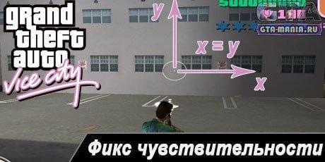 Фикс чувствительности мыши для GTA Vice City