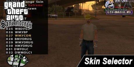 skin selector v 2 1 1 для gta san andreas скин селектор для гта сан андреас