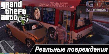 реальные повреждения машин в гта 5