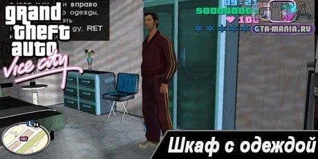 шкаф с одеждой для GTA Vice City набор скинов ГТА Вай Сити скачать без ожидания гта мания