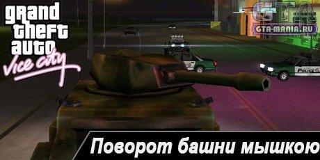 поворот башни танка мышкою вай сити управление башни