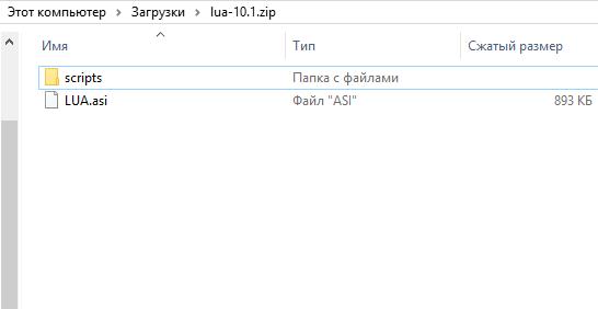 луа плагин гта 5 lua plugin gta 5 последняя версия 10 1