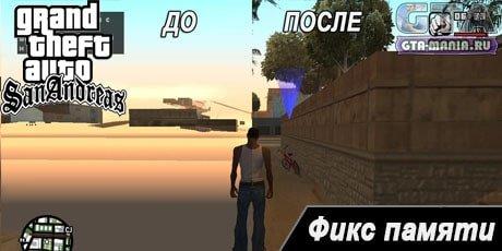 Memory512 для GTA San Andreas
