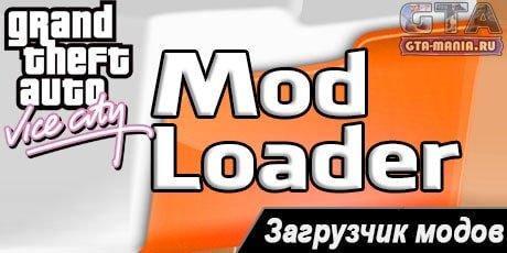 ModLoader v.0.3.5 для GTA Vice City
