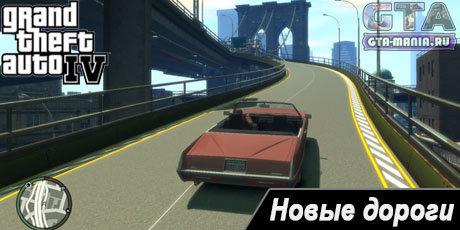 Новые текстуры дорог для GTA 4
