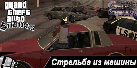 стрельба из машины сан андреас стрелять из окна,стрельба из машины gta san andreas стрельба из машины как в gta 4,клео стрельба при вождении