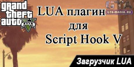 LUA плагин для GTA 5