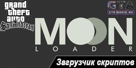 moonloader для gta san andreas lua скрипты мунлоадер для самп 0 3 7 последняя версия 26 5 beta