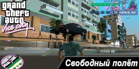 Noclip для GTA Vice City полёт сквозь текстуры свободный полёт ноклип вай сити