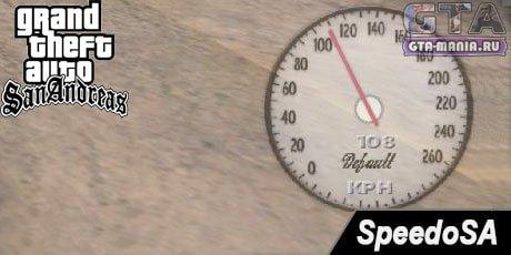 спидометр для гта сан андреас speedosa для gta san andreas последняя версия скорость машины