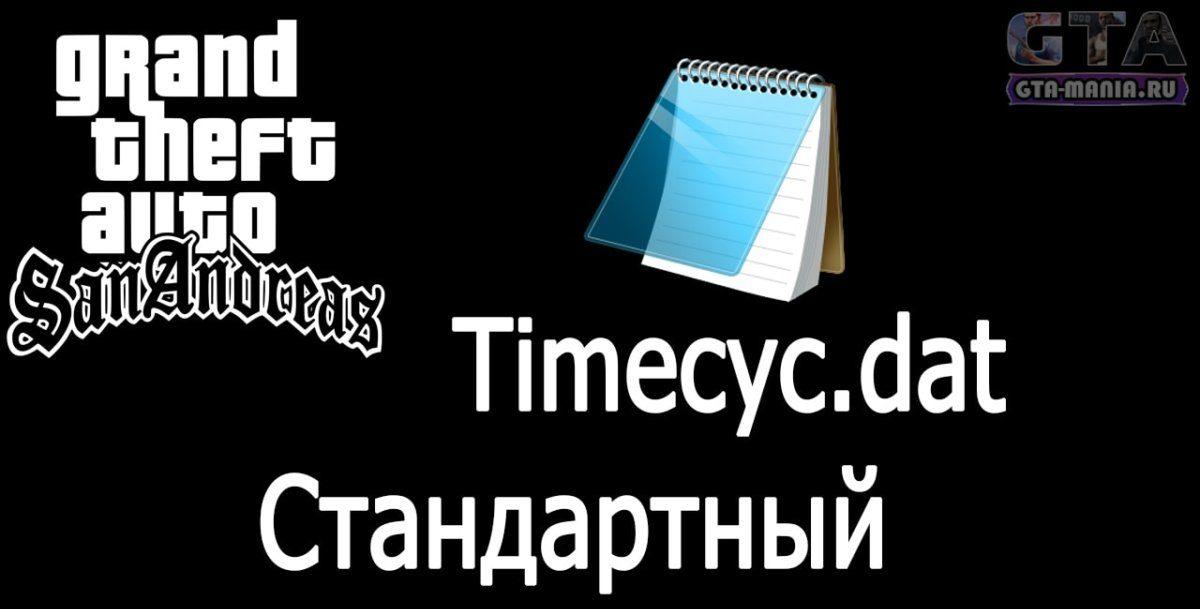 стандартный таймсус timecyc для gta san andreas оригинальный timecyc dat