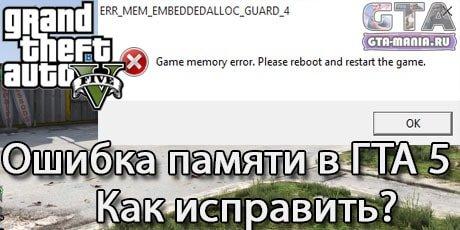 HeapAdjuster для GTA 5