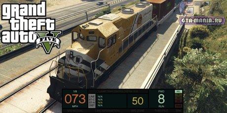 Мод на Поезд для GTA 5